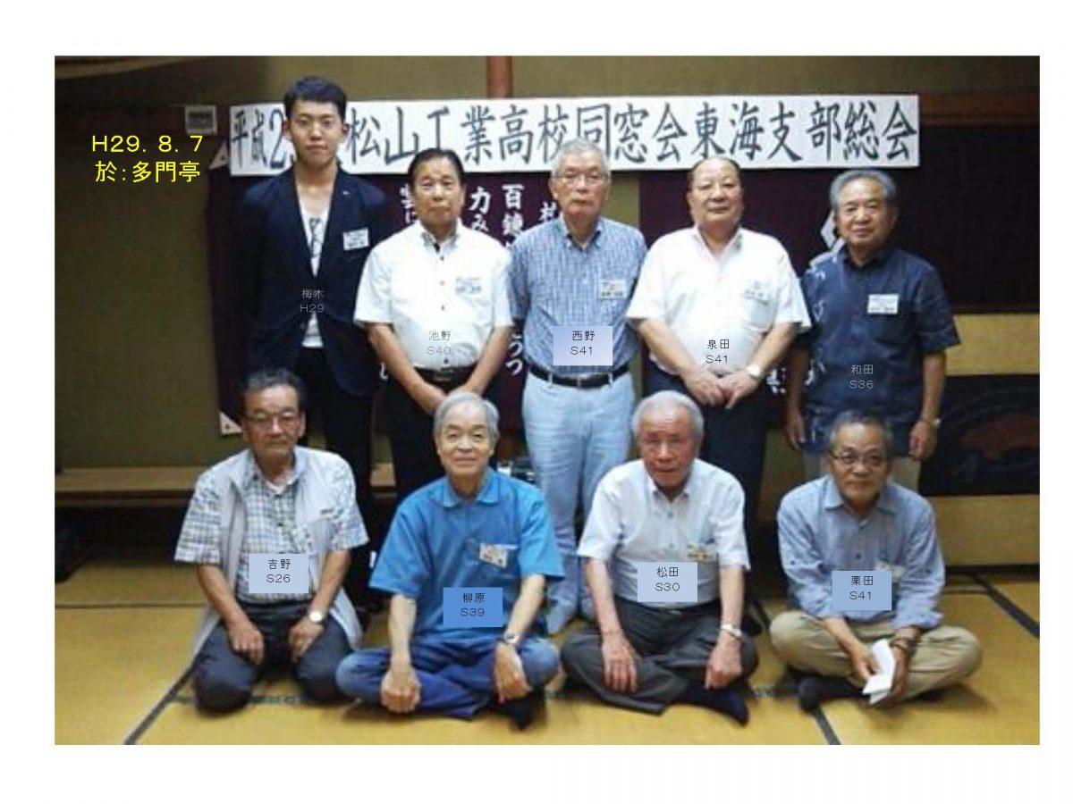 同窓会県外支部総会参加報告(東海支部)